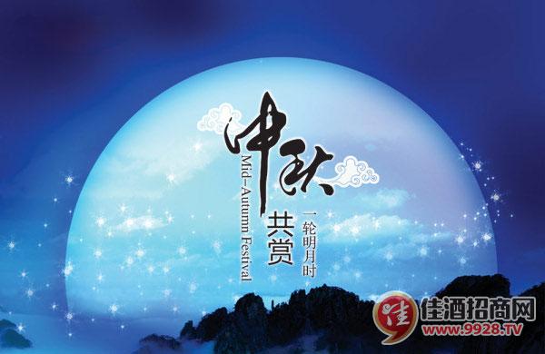 """八月十五中秋节"""""""