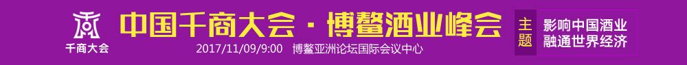 2017中国千商大会博鳌酒业峰会