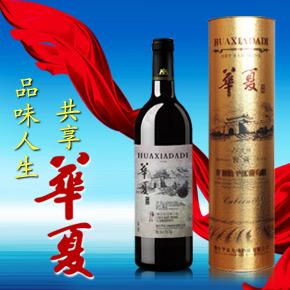 烟台华夏大地酒业有限公司